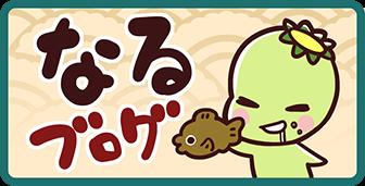 naru-blog